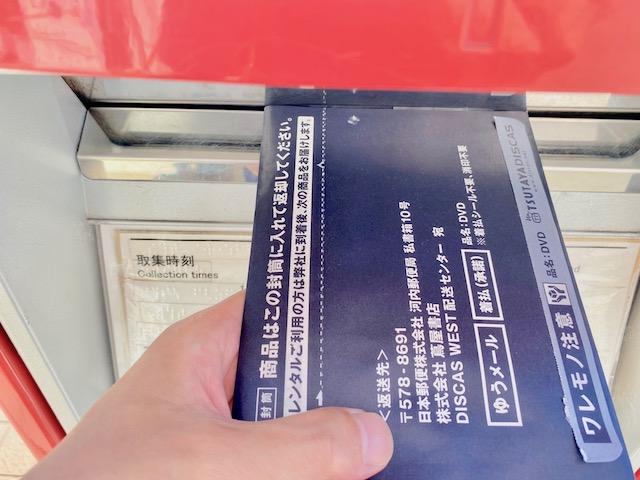 TSUTAYAの封筒を近くの郵便ポストへ投函