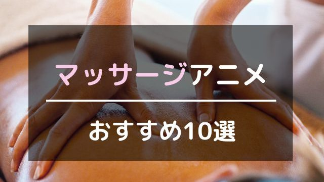 マッサージアニメおすすめ10選