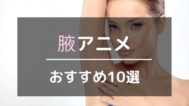 腋アニメおすすめ10選