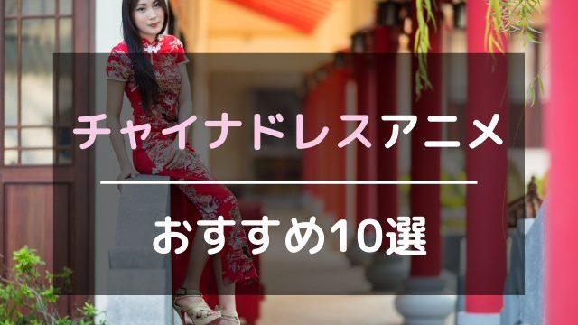 チャイナドレスアニメおすすめ10選
