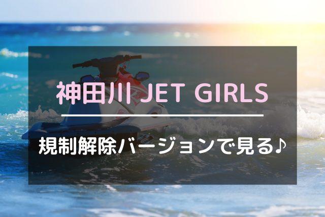 神田川JET GIRLSを規制解除バージョンで見る