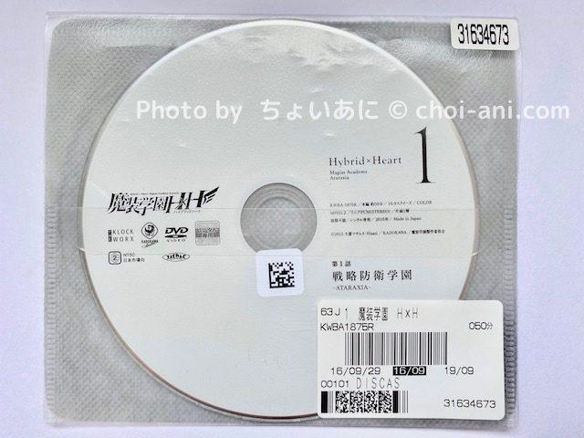 「魔装学園H×H」の規制解除ver.のレンタルDVD