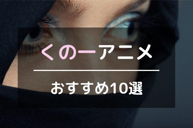 くの一アニメおすすめ10選