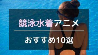 競泳水着アニメおすすめ10選