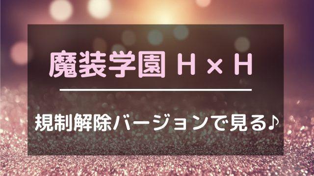 魔装学園H×H(ハイブリッド・ハート)を規制解除バージョンで見る