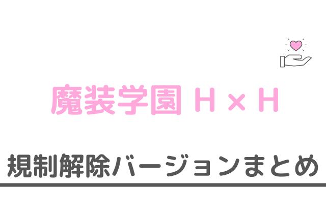 魔装学園H×H規制解除バージョンまとめ