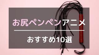 お尻ペンペンアニメおすすめ10選