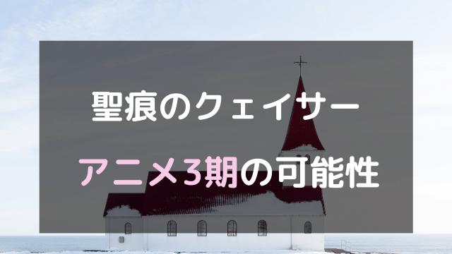 聖痕のクェイサーアニメ3期の可能性