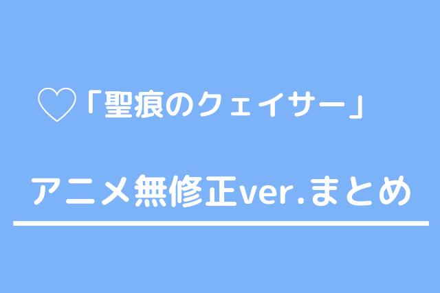 「聖痕のクェイサー」アニメ無修正ver.まとめ
