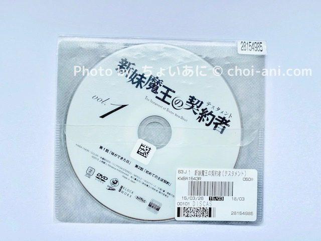「新妹魔王の契約者」の完全版1巻レンタルDVD