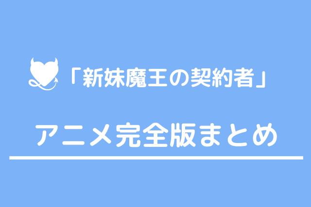 「新妹魔王の契約者」アニメ完全版まとめ