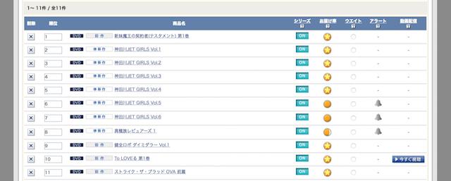 TSUTAYAの定額リスト