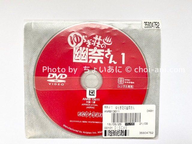 ゆらぎ荘の幽奈さんの規制解除版レンタルDVD