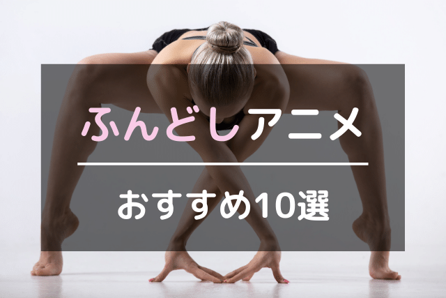ふんどしアニメおすすめ10選