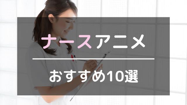 ナースアニメおすすめ10選