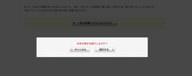 DMMのDVD/CD宅配レンタルの休会手順2