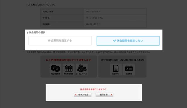 DMMのDVD/CD宅配レンタルの休会手順3