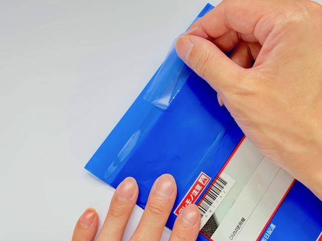DMM宅配レンタルの返却手順その3:シールを剥がして封をする