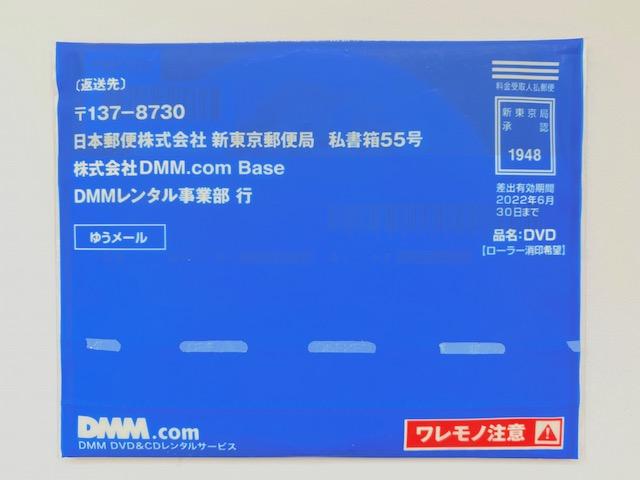 DMM宅配レンタルの返信用封筒の完成写真