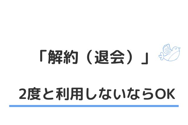 解約(退会)