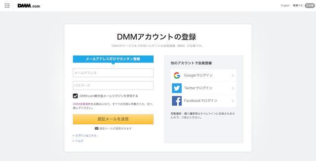 DMM会員のアカウント登録画面