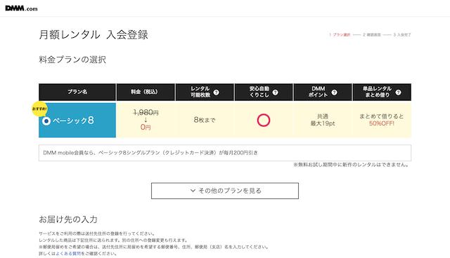 DMM月額レンタルの入会登録ページ