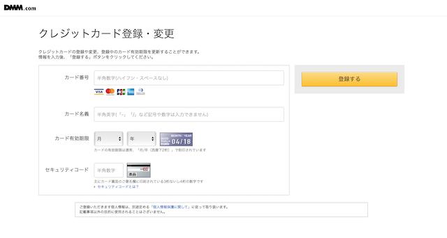 DMMレンタルのクレジットカード情報の入力画面