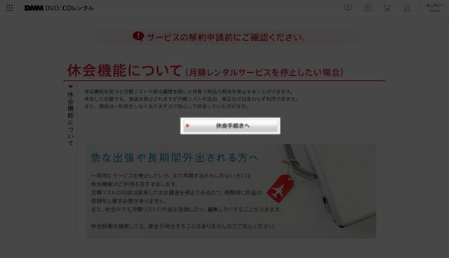 DMMのDVD/CD宅配レンタルの解約・休会ページ