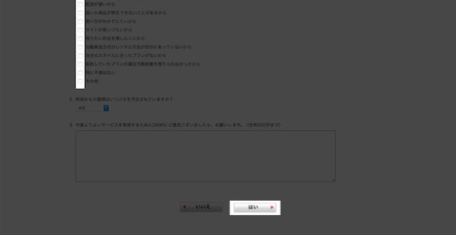 DMMのDVD/CD宅配レンタルの休会手順4