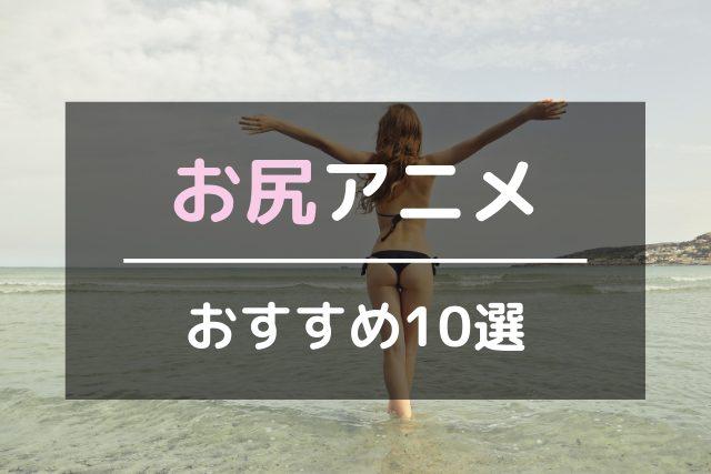 お尻アニメおすすめ10選