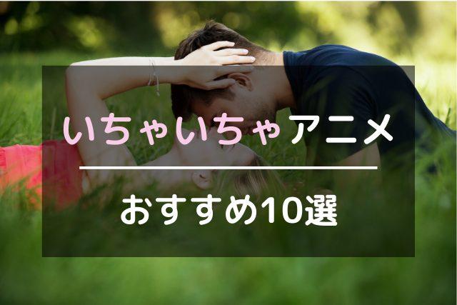 いちゃいちゃアニメおすすめ10選