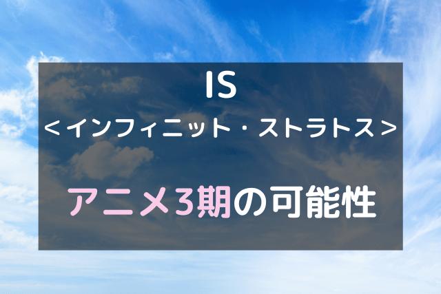 IS<インフィニット・ストラトス>アニメ3期の可能性