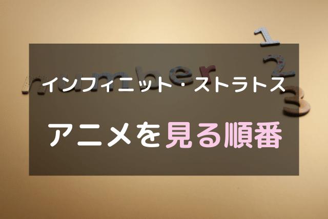 インフィニット・ストラトスのアニメを見る順番