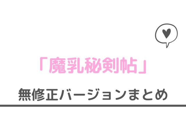 「魔乳秘剣帖」無修正バージョンまとめ