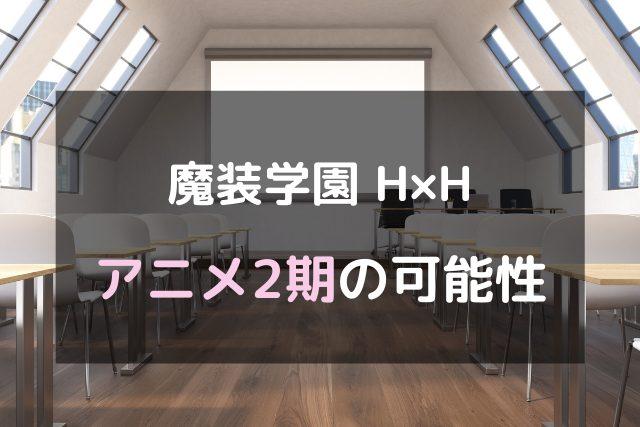 「魔装学園 H×H」アニメ2期の可能性