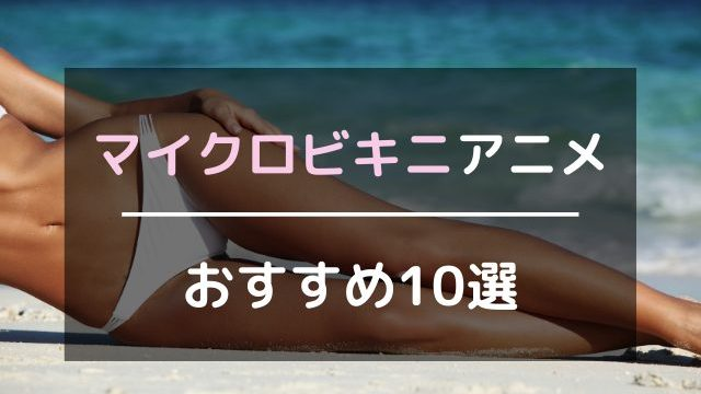 マイクロビキニアニメおすすめ10選