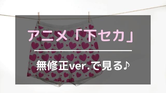 アニメ「下セカ」無修正ver.で見る