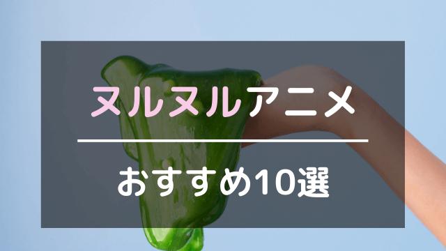 ヌルヌルアニメおすすめ10選