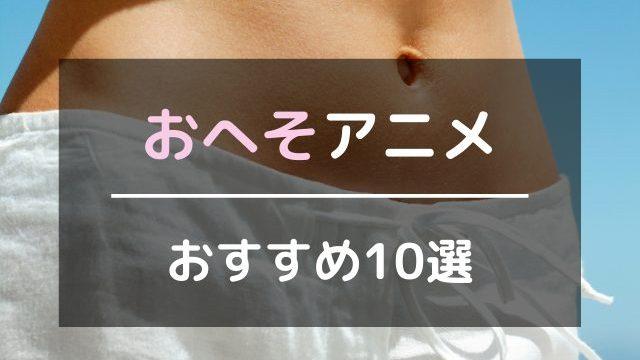 おへそアニメおすすめ10選