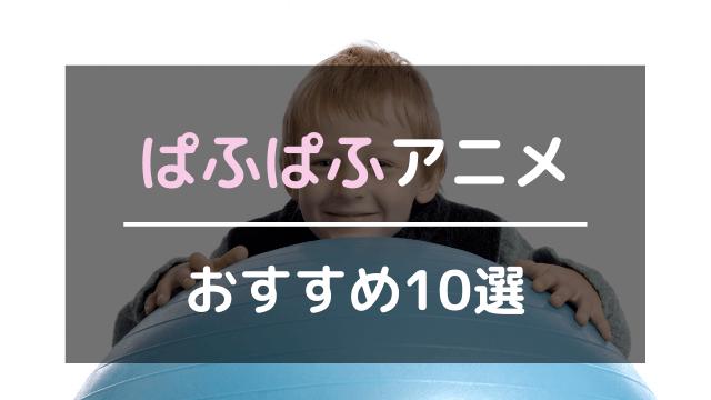 ぱふぱふアニメおすすめ10選