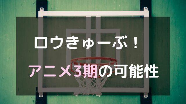 ロウきゅーぶ!アニメ3期の可能性