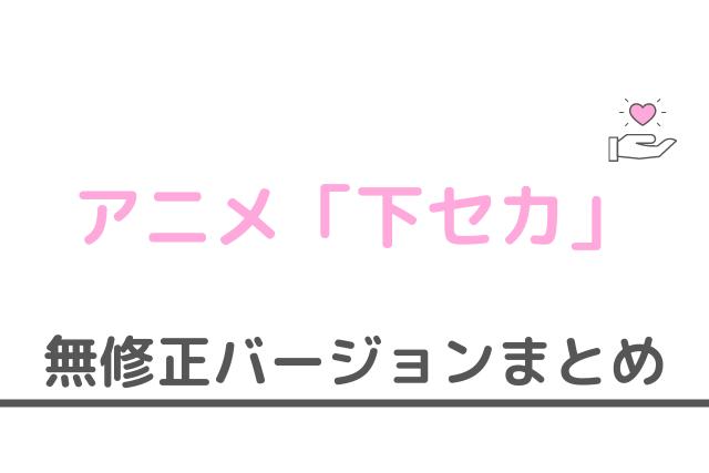 アニメ「下セカ」無修正ver.まとめ