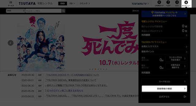 TSUTAYA宅配レンタル公式サイトのトップページ