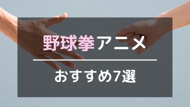 野球拳アニメおすすめ7選