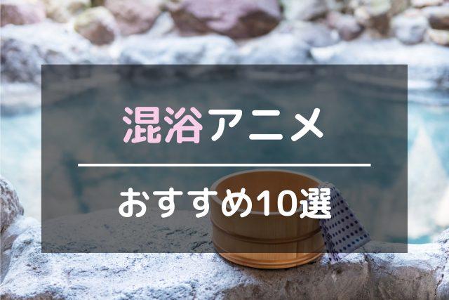 混浴アニメおすすめ10選