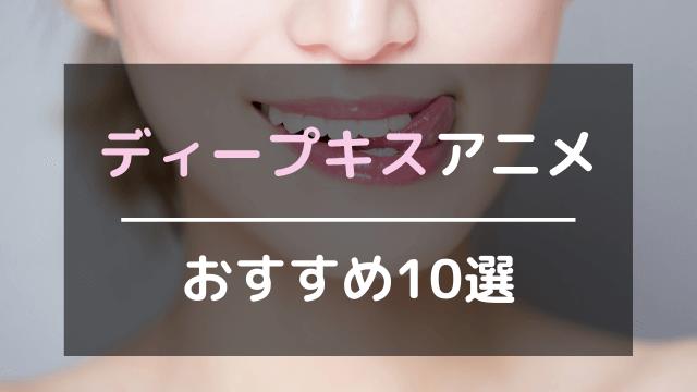 ディープキスアニメおすすめ10選