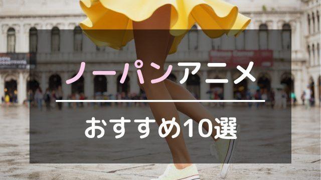 ノーパンアニメおすすめ10選