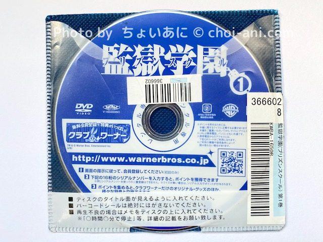 レンタルした規制解除バージョンの監獄学園DVD