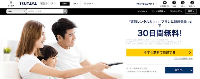 TSUTAYAの宅配レンタル公式サイト