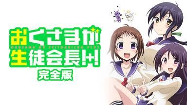 アニメ2期の無修正版となる「おくさまが生徒会長!+! 完全版」